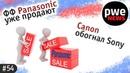 PWE News 54 | Canon обогнал Sony, ФФ Panasonic уже продают, 8K 12бит RAW от Sony