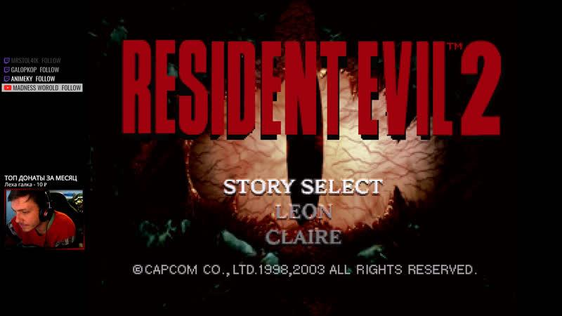 Resident Evil 2 - играю за Клэр 2