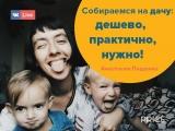 На дачу с ребенком: покупаем самое нужное дешево! +LIVE