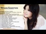 КАЗАХСКАЯ МУЗЫКА 2018 #4- скачать музыку казакша бесплатно - Казахские Песни Казакские 2018