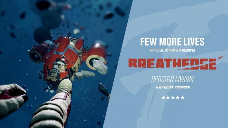 Breathedge: простой мужик в пучинах космоса (стрим-обзор) 2k
