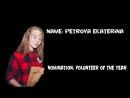 Петрова Екатерина номинация Доброволец года