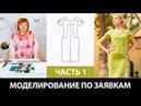 Моделирование по заявкам Платье с рукавом реглан круглым вырезом и рельефом Интересный лиф Часть 1