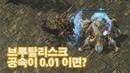 스타2 브루탈리스크 공격 속도가 0.01이라면?