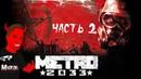 Metro 2033 Redux PS4 ► Прохождение на русском ► Часть 2