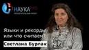 Светлана Бурлак - Языки и рекорды или что считаем? (лингвистика)