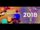 Сертификационный курс Практик НЛП 2018 2019