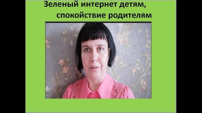Сухба.Suhba Зеленый интернет детям,спокойствие родителям. » Freewka.com - Смотреть онлайн в хорощем качестве