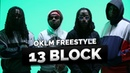 13 BLOCK - OKLM Freestyle Part 2 Faut Que