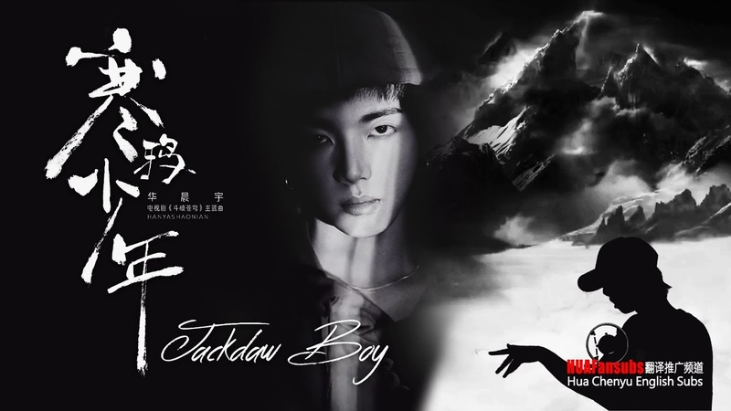 [ENG/ESP/FRA/GER/JPN] Jackdaw Boy (Official MV) || Hua Chenyu 华晨宇《寒鸦少年》