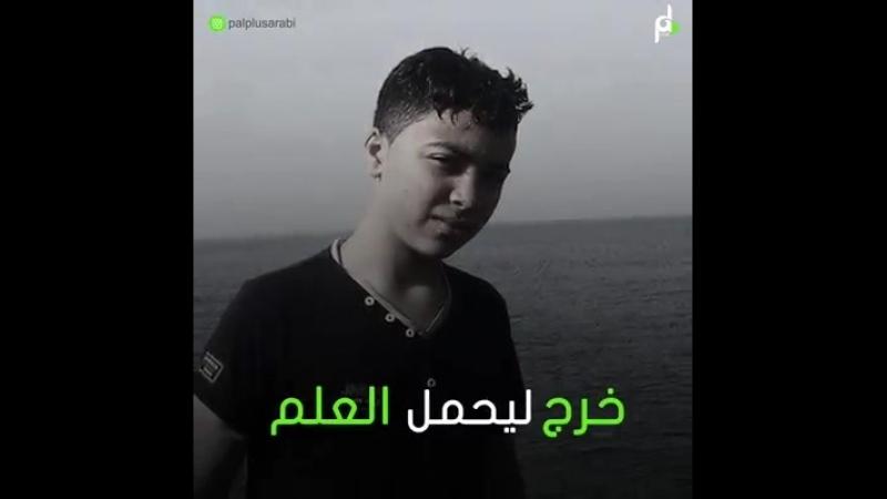 Hussein Madhi : Son crime et tout ce qu'il a fait, c'est porter le drapeau de la Palestine, martyr enfant