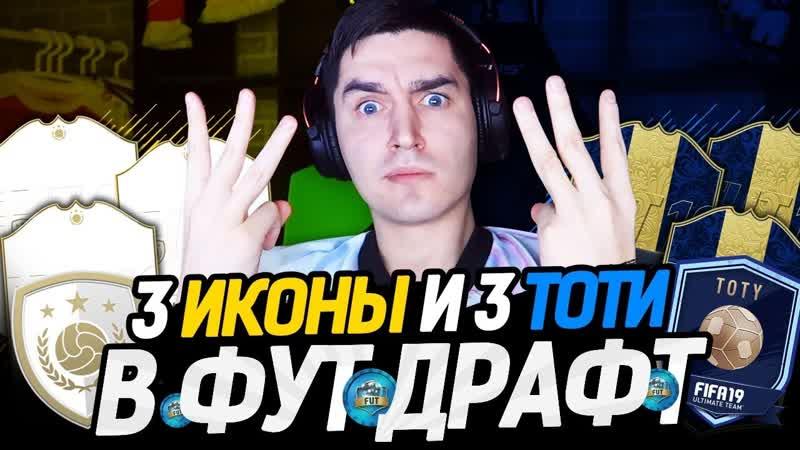 [FC KEFIR] 3 TOTY 3 ЛЕГЕНДЫ В ОДНОМ ДРАФТЕ