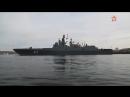 Фрегат «Адмирал Горшков» прибыл в Североморск
