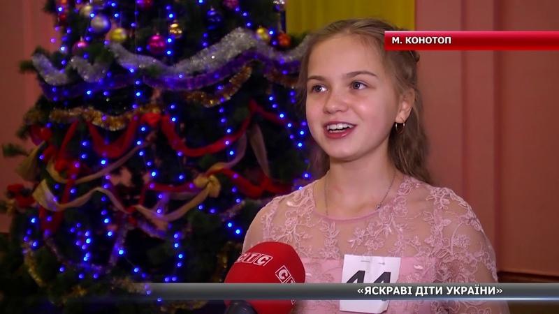 За лаштунками кастингу вокального проекту «Яскраві діти України»