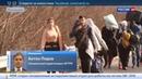 Новости на Россия 24 Европа отгораживается от мигрантов железным занавесом