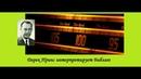 086.Дерек Принс интерпретирует Библию - Нуждается ли ваш язык в исцелении(2)