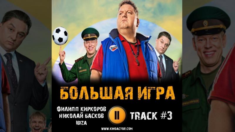 Сериал БОЛЬШАЯ ИГРА стс музыка OST 3 КЛИП Ibiza Филипп Киркоров Николай Басков