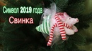 Ёлочная игрушка СВИНКА - Символ 2019 года из папье-маше/ Christmas toy pig with his own hands