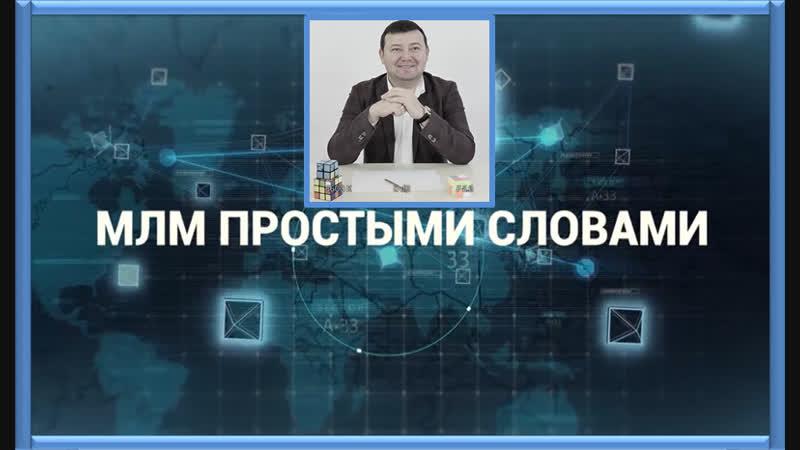 МЛМ ПРОСТЫМИ СЛОВАМИ_ Выпуск 1
