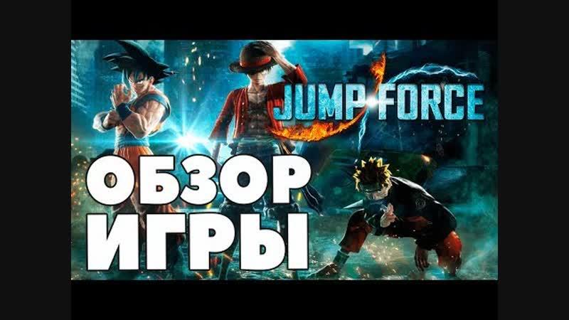 Jump Force Прыжок в бездну ОБЗОР Filinov s Place