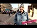 Катя Шимилева об уличных артистах
