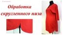 Обработка скругленного низа платья Пошаговый мастер класс