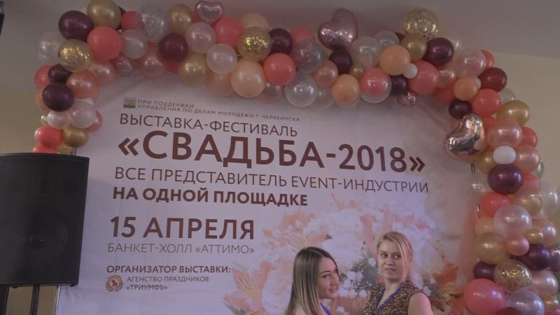 свадебная выставка 2018