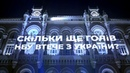 Скільки ще голів Національного Банку втече з України Телеканал НАШ покаже