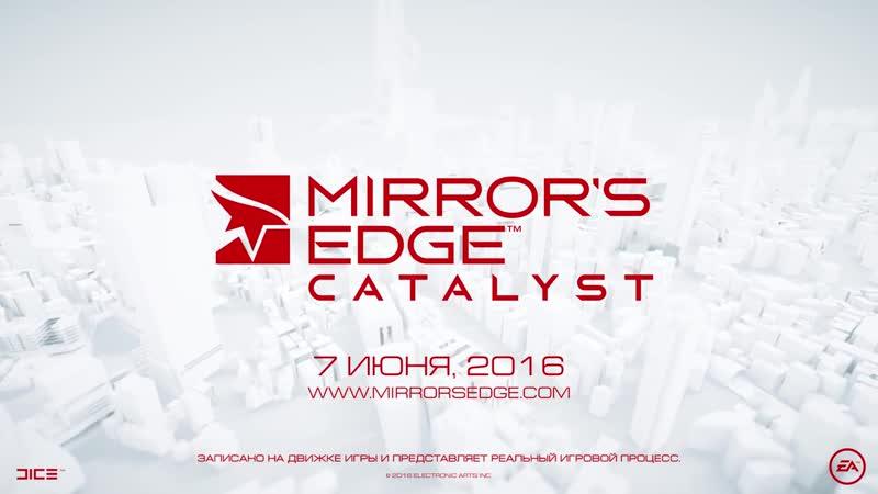 Mirrors Edge Catalyst Трейлер игры Зачем мы бежим