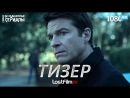 Озарк  Ozark (2 сезон) Тизер (LostFilm.TV) [HD 1080]