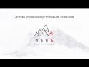Отзыв о тренинге по бизнес-методике GORA Сергей Сергеевич Власов