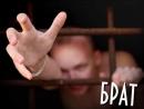 Федосей и Костет Брат-Блатной Тюремный Шансон-2015 год