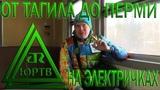 ЮРТВ 2016 На электричках от Нижнего Тагила до Перми. №0191