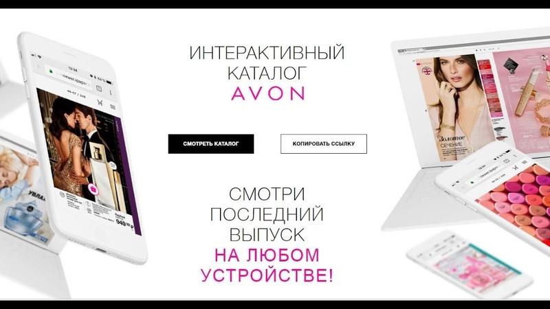 Интерактивный каталог AVON