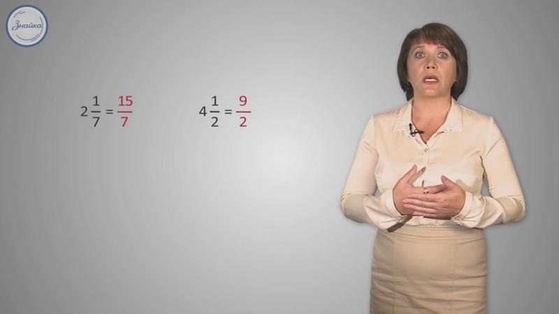 Математика 6 Умножение и деление обыкновенных дробей