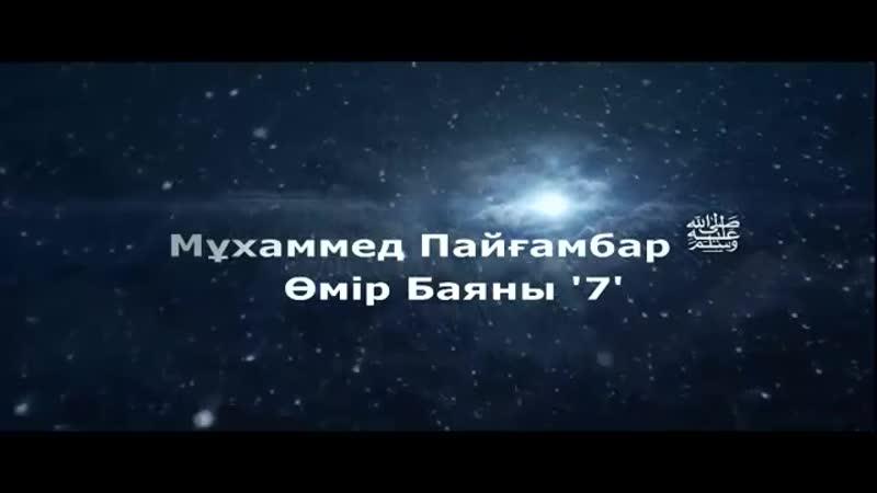Мұхаммед Пайғамбар (ﷺ) Өмір Баяны 7 -Ерлан Ақатаев.mp4