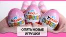 Киндеры для девочек Еще больше новых игрушек Розовый Kinder Surprise НОВИНКА 2019