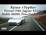 Культ турбо: Ferrari F40, Porsche GT2RS, Noble M600, Jaguar XJ220 [BMIRussian]