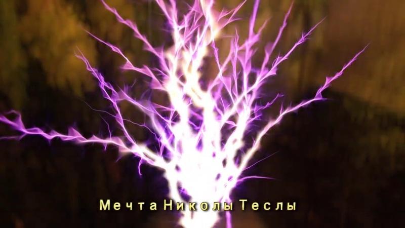 Катушка Теслы Передача энергии на расстояние Хабаровск февраль 2018г