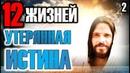 12 ЖИЗНЕЙ - ИСПЫТАНИЙ. Тайна Вознесения Иисуса | ОТКРОВЕНИЕ ОТ БОГА. Часть 2.