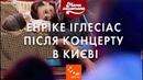 Енріке Іглесіас після концерту в Києві Шоу Мамахохотала НЛО TV