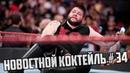 WWE Новостной Коктейль № 34