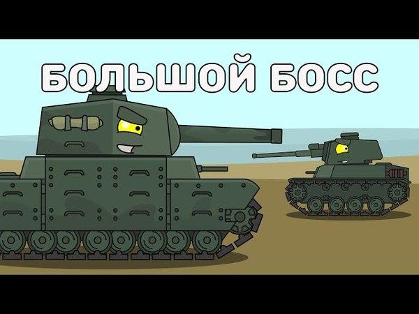 Большой Босс Мультики про танки