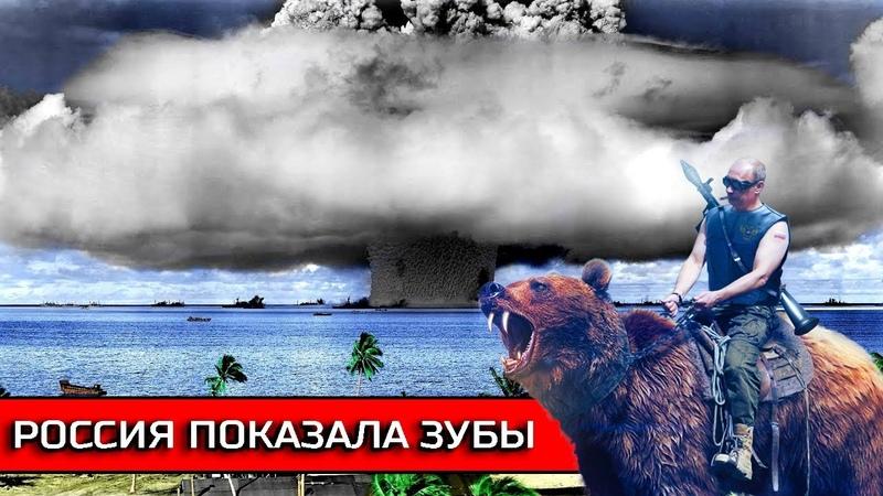 РОССИЯ ПОКАЗАЛА ЗУБЫ США, а мир на пороге Ядерной войны / ЧТО готовит нам 2019 год
