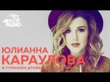 Юлианна Караулова в утреннем драйв-шоу