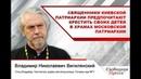 Священники Киевской патриархии предпочитают крестить своих детей в храмах Московской патриархии