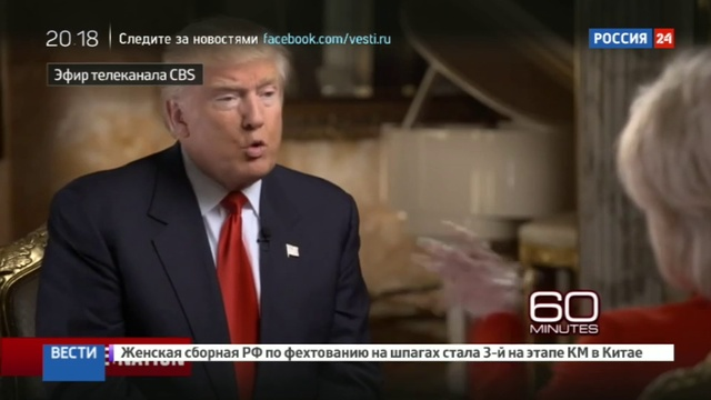 Новости на Россия 24 Трамп построит стену на границе с Мексикой за ее счет