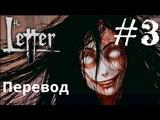Визуальные новеллы на русском The Letter - Horror Visual Novel Письмо Прохождение #3