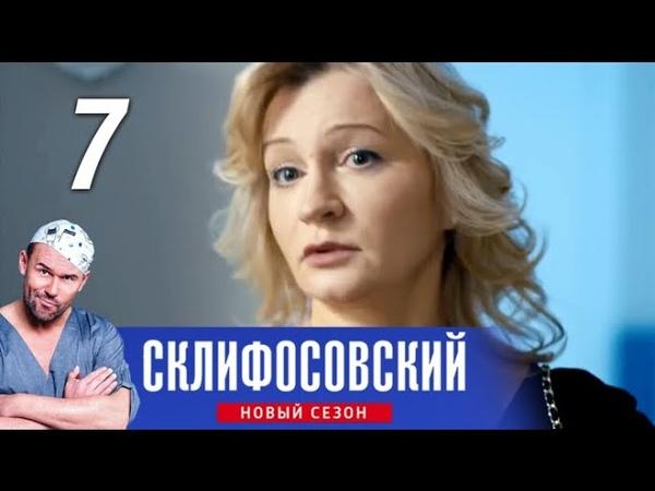Склифосовский 7 сезон 7 серия (2019) Мелодрама @ Русские сериалы