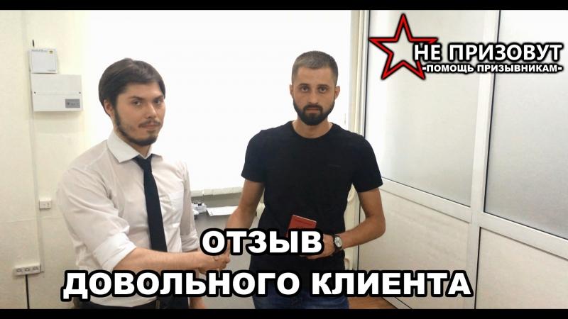 Отзыв довольного клиента Олег Калашников